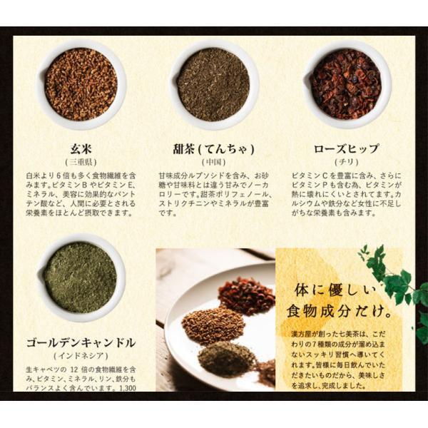ダイエット お茶 七美茶 ダイエットティ30包|esora|09