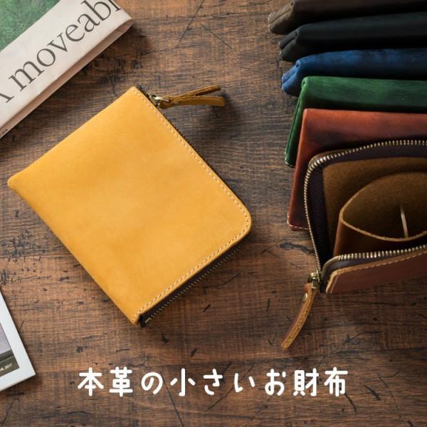 小さい財布L字ファスナーミニ財布本革小銭入れメンズレディースコインケーススリム薄いカードケース牛革レザーかわいい