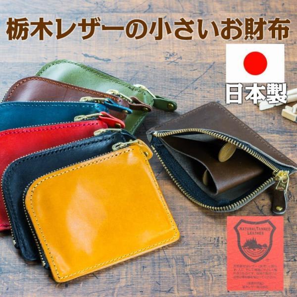 栃木レザー小さい財布本革L字ファスナー財布メンズレディースコンパクトスリム小銭入れYKKカードケースコインケース日本製