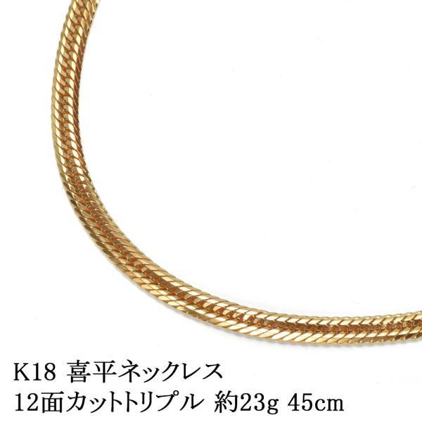 18金 喜平 ネックレス K18 12面カットトリプル 23g 45cm 造幣局検定マーク 刻印入り メンズ レディース キヘイ チェーン