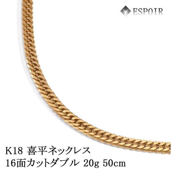18金 喜平 ネックレス K18 16面カットダブル 20g 50cm 造幣局検定マーク 刻印入り メンズ レディース キヘイ チェーン