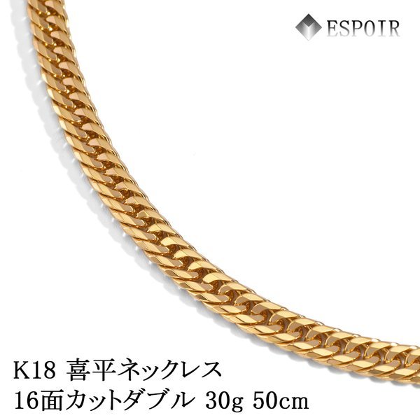 18金 喜平 ネックレス K18 16面カットダブル 30g 50cm 造幣局検定マーク 刻印入り メンズ レディース キヘイ チェーン