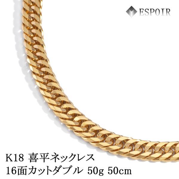 18金 喜平 ネックレス K18 16面カットダブル 50g 50cm 造幣局検定マーク 刻印入り メンズ レディース キヘイ チェーン
