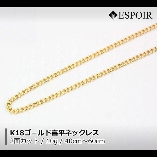 喜平ネックレス K18キヘイ 2面カット 10g-40cm.50cm 引輪 18金 メンズ レディース チェーン
