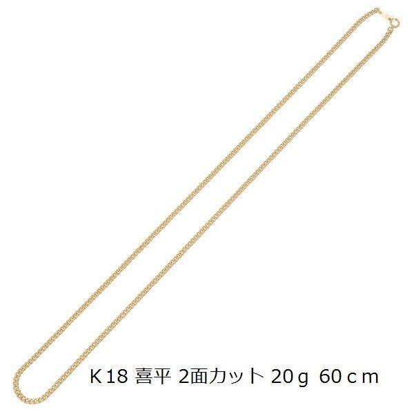 喜平ネックレス K18キヘイ 2面カット 20g-50cm.60cm 18金 メンズ レディース チェーン  espoir2006 04