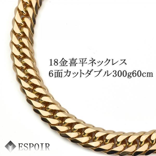 18金 喜平ネックレス K18 6面カットダブル 300g-60cm メンズ チェーン 造幣局検定マーク刻印入|espoir2006
