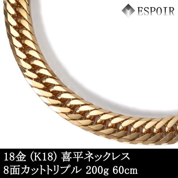 18金 喜平 ネックレス K18 8面カットトリプル 200g 60cm 造幣局検定マーク 刻印入り メンズ レディース キヘイ チェーン
