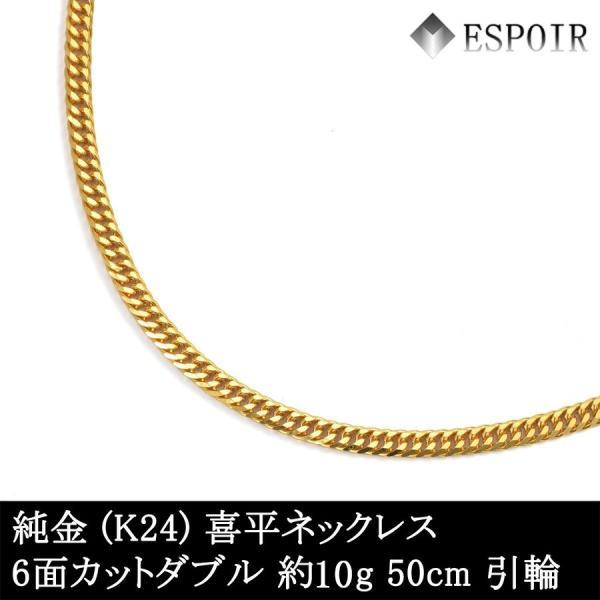 純金 喜平 ネックレス K24 6面カットダブル 約10g 50cm 引輪 造幣局検定マーク 刻印入り メンズ レディース キヘイ チェーン