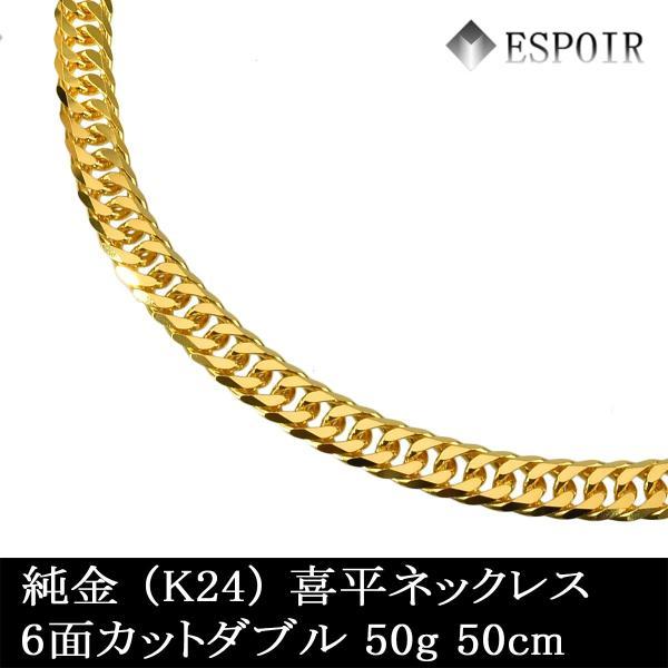 純金 喜平 ネックレス K24 6面カットダブル 50g 50cm 造幣局検定マーク 刻印入り メンズ レディース キヘイ チェーン