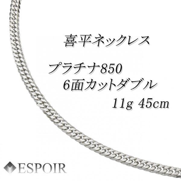 プラチナ喜平ネックレス PT850キヘイ 6面カットダブル 11g-45cm メンズ レディース チェーン|espoir2006