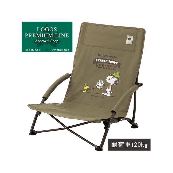 ロゴス(LOGOS) スヌーピー SNOOPY アグラチェア 86001086 椅子 ローチェア 広々座面 スポーツ観戦 キャンプ アウトドア
