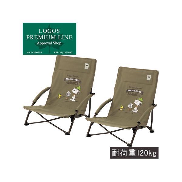 ロゴス(LOGOS) スヌーピー SNOOPY アグラチェア 2点セット 86001086 椅子 ローチェア 広々座面 スポーツ観戦 レジャー キャンプ アウトドア