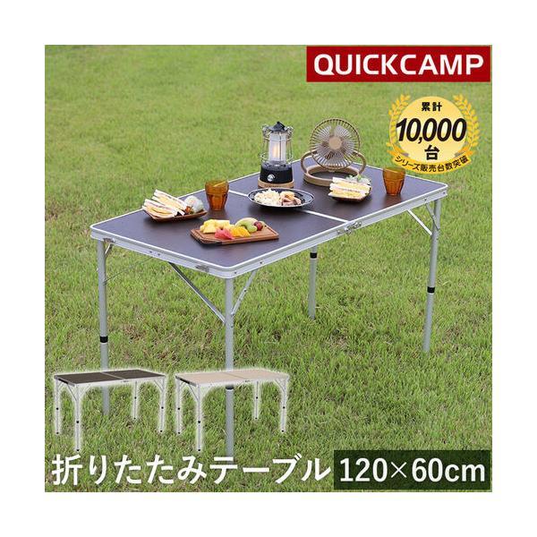 アウトドア 折りたたみテーブル 120×60cm 二つ折り ナチュラル AL2FT-120 軽量 折り畳み 折りたたみ アウトドア テーブル 白 キャンプ バーベキュー 人気 esports