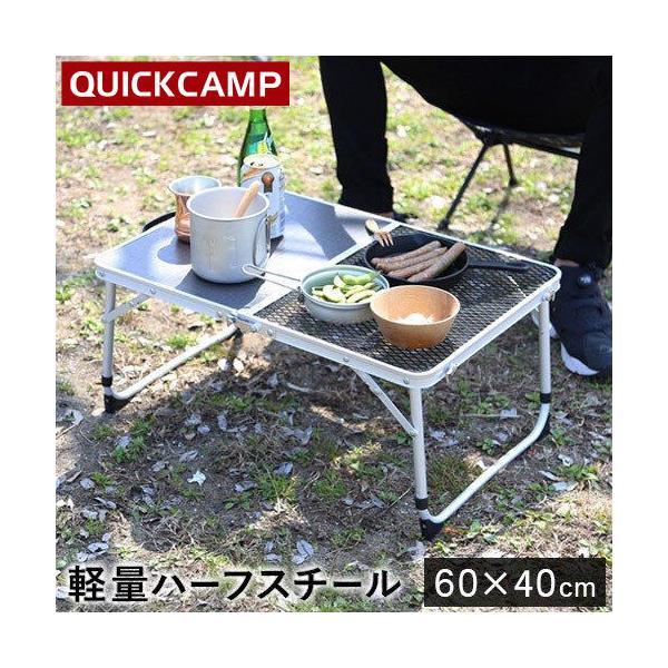 クイックキャンプ (QUICKCAMP) アウトドア ハーフスチール 焚き火テーブル 60×40cm グレー QC-2MT60 焚火 耐熱 ファイヤーサイドテーブル 折りたたみ|esports
