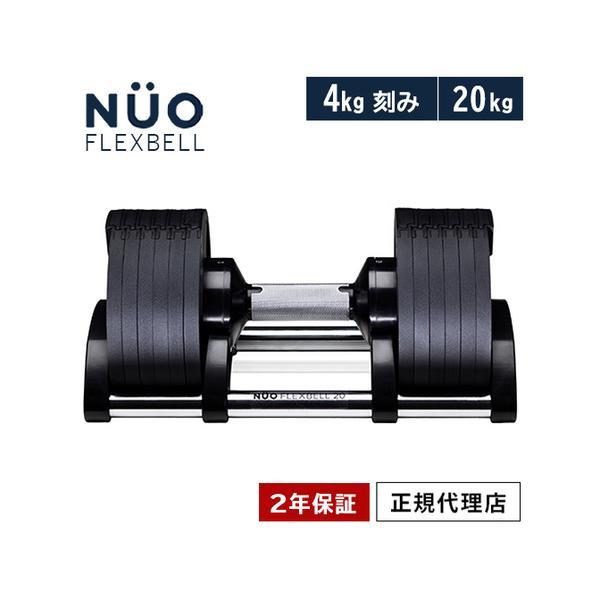 フレックスベル(FLEXBELL) アジャスタブルダンベル NUO ADJUSTABLE DUMBBELL-20KG NUO-FLEX20 ダンベル 筋トレ ウェイトトレーニング スクワット ベンチプレス