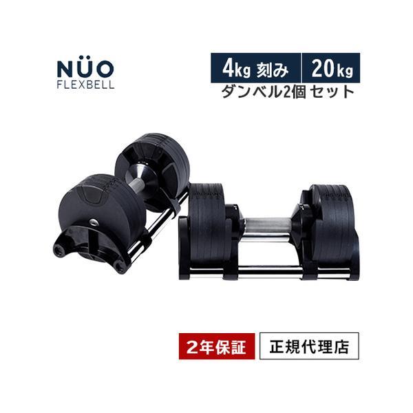 フレックスベル(FLEXBELL) アジャスタブルダンベル NUO ADJUSTABLE DUMBBELL-20KG 2個セット NUO-FLEX20*2 筋トレ ウェイトトレーニング ベンチプレス