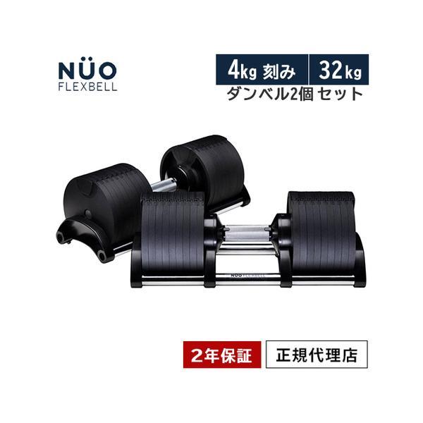 フレックスベル(FLEXBELL) アジャスタブルダンベル NUO ADJUSTABLE DUMBBELL-32KG 2個セット NUO-FLEX32*2 筋トレ ウェイトトレーニング ベンチプレス