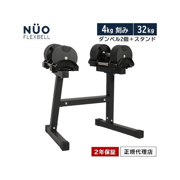 フレックスベル(FLEXBELL) アジャスタブルダンベル NUO ADJUSTABLE DUMBBELL-32KG×2 & スタンド NUO ADJUSTABLE DUMBBELL STAND セット NUO-FLEX32×2/NUO-STD