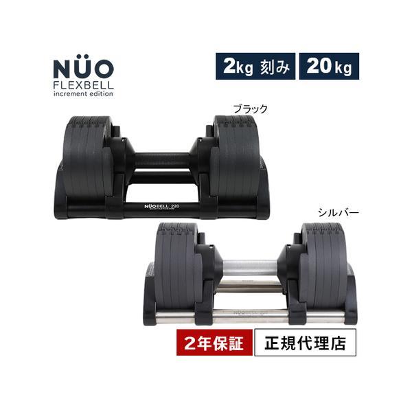 フレックスベル(FLEXBELL) アジャスタブルダンベル 新型2kg刻み NUO ADJUSTABLE DUMBBELL increment edition 20KG NUO-FLEX20 ダンベル 筋トレ