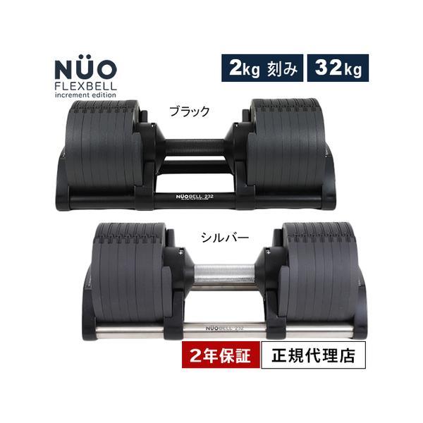 フレックスベル(FLEXBELL) アジャスタブルダンベル 新型2kg刻み NUO ADJUSTABLE DUMBBELL increment edition 32KG NUO-FLEX32 ダンベル 筋トレ