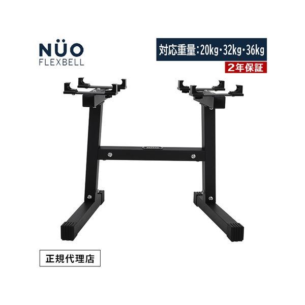 フレックスベル(FLEXBELL) アジャスタブルダンベル スタンド 新型2kg刻み専用 NUO ADJUSTABLE DUMBBELL STAND NEW NUO STAND increment edition ラック
