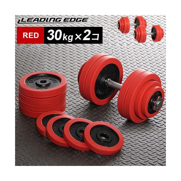リーディングエッジ ラバーダンベル 60kg セット 片手 30kg 2個セット レッド LE-DB30 ダンベルセット トレーニング器具 スポーツ用品 筋トレ ベンチプレス