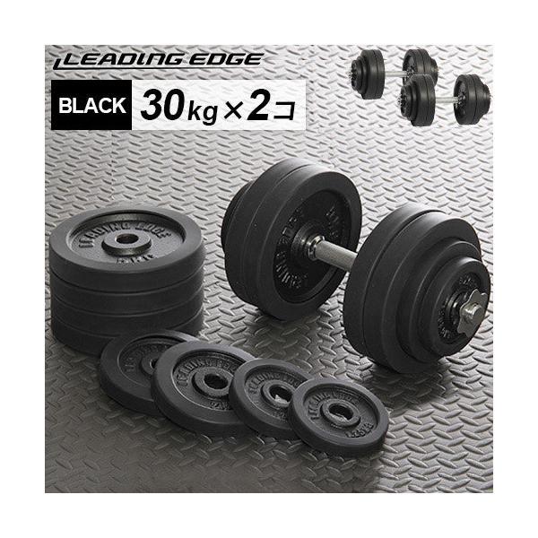 リーディングエッジ ラバーダンベル 60kg セット 片手 30kg 2個セット ブラック LE-DB30 ダンベルセット トレーニング器具 スポーツ用品 筋トレ ベンチプレス