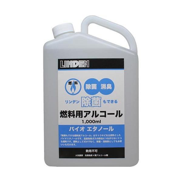リンデン(LINDEN) 除菌もできる燃料用アルコール1000ML LD12010000 バイオエタノール