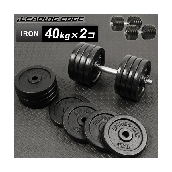 リーディングエッジ (LEADING EDGE) アイアンダンベル 80kg (片手40kg×2個) LE-IDB40-2 LE-DS46L/LE-IDBP5-4 トレーニング器具 スポーツ用品 筋トレ