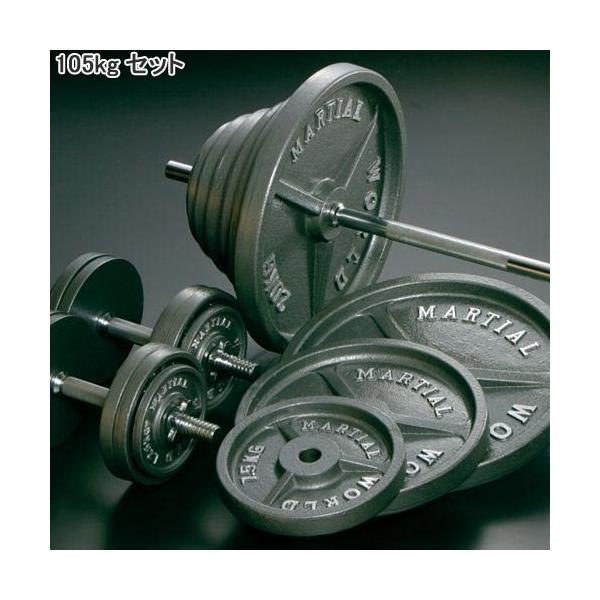 マーシャルワールド(MARTIAL WORLD) アイアンバーベルダンベルセット105kg BD105 トレーニング 筋トレ ダンベル バーベル
