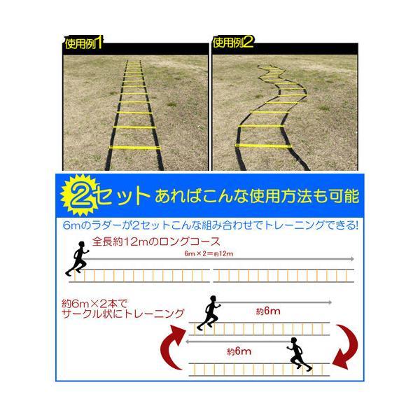 トレーニングラダー 6m コーン20枚付き ESTR-001 ラダートレーニング サッカー フットサル 野球 陸上 アジリティー 練習 部活 スピード養成バッグ付 卒業|esports|06