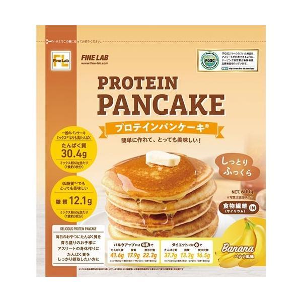 ファインラボ プロテインパンケーキ 600g バナナ FLPP03 低脂肪 ダイエット ヘルシー 砂糖不使用 高たんぱく プロテインパンケーキミックス