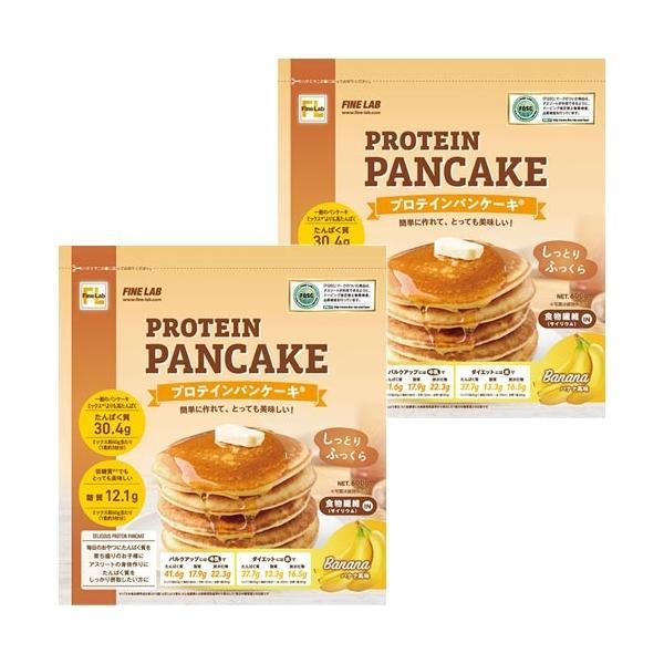 ファインラボ(FINE LAB) プロテインパンケーキ 600g×2 バナナ 低脂肪 ヘルシー 砂糖不使用 高たんぱく プロテインパンケーキミックス