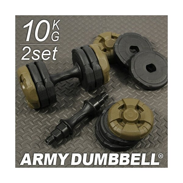 アーミーダンベル 10kg 2個セット グリーン LEDB-10AG*2 無臭 重量調節可 ダンベル 20kg 5kg 7kg 10kg セット 筋トレ ウエイトトレーニング ダイエット器具|esports