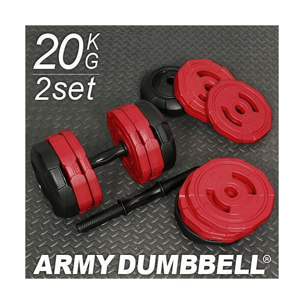 アーミーダンベル 20kg 2個セット レッド LEDB-20G*2 無臭 錆びないダンベルセット 筋トレ ベンチプレス ウエイトトレーニング40kg 15kg 10kg|esports