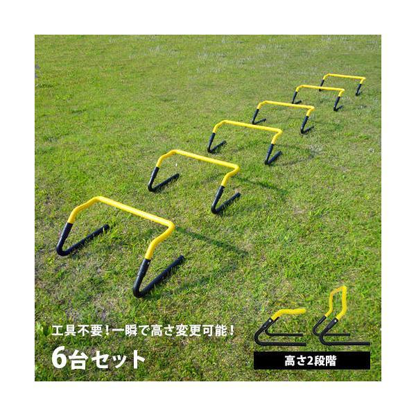 トレーニング ミニハードル 6個セット ESTH-030 部活動 ミニハードル 練習 アジリティ スピード ラダートレーニング 卒団記念|esports