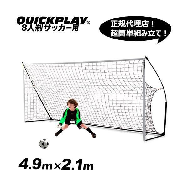 クイックプレイ ポータブル サッカーゴール 少年サッカー8人制サイズ 4.9m×2.1m 組み立て式ゴール 16KSR QUICKPLAY 5m フットサル 練習 室内 屋外兼用 卒業 esports