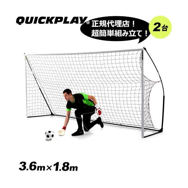 クイックプレイ ポータブル サッカーゴール 3.6m×1.8m 2台セット プレゼント付き 組み立て式ゴール QUICKPLAY 室内 屋外兼用 卒業 卒団記念品|esports