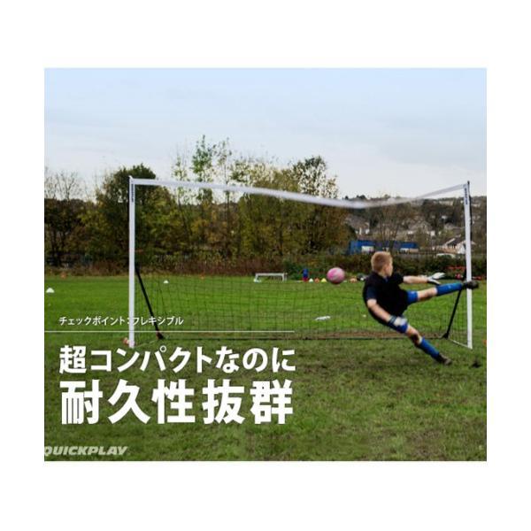 クイックプレイ(QUICKPLAY) ポータブル フットサルゴール 3.0m×2.0m 公式サイズ 2台セット 組み立て式 サッカー 室内 屋外兼用 卒業 卒団記念品|esports|04