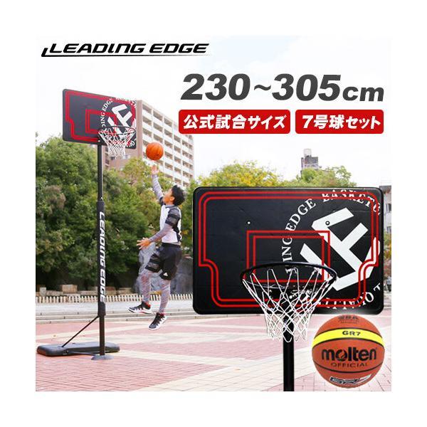 リーディングエッジ バスケットボール ゴール ブラック 7号球セット 高さ調整可 LE-BS305B-07set 屋内外 ミニバス バスケットゴール プレゼント esports