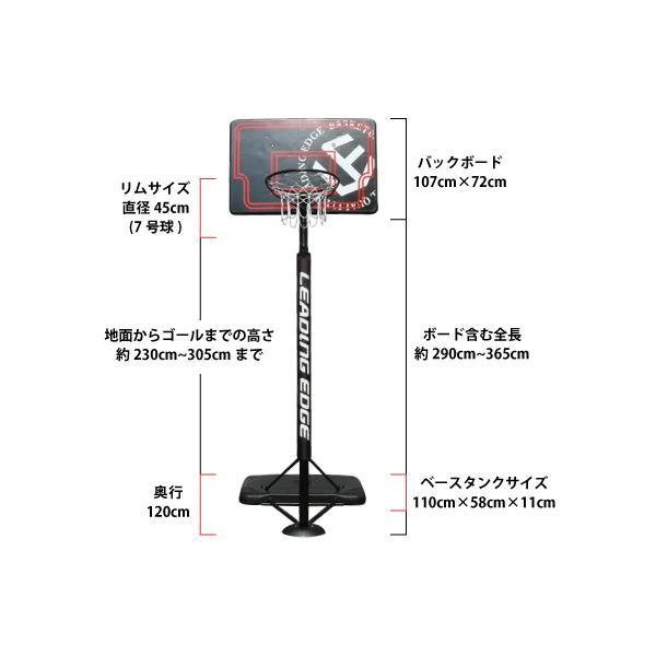 リーディングエッジ バスケットボール ゴール ブラック 7号球セット 高さ調整可 LE-BS305B-07set 屋内外 ミニバス バスケットゴール プレゼント esports 02