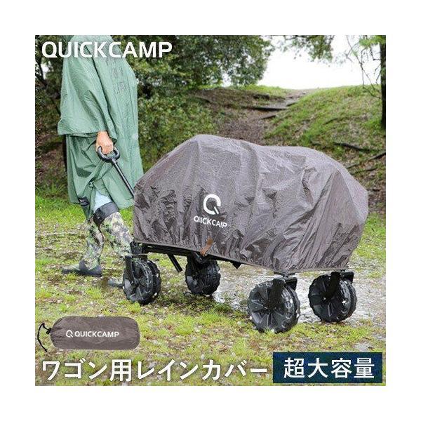 QUICK CAMP(クイックキャンプ)『アウトドアワゴン用レインカバー(QC-CW90_cover)』