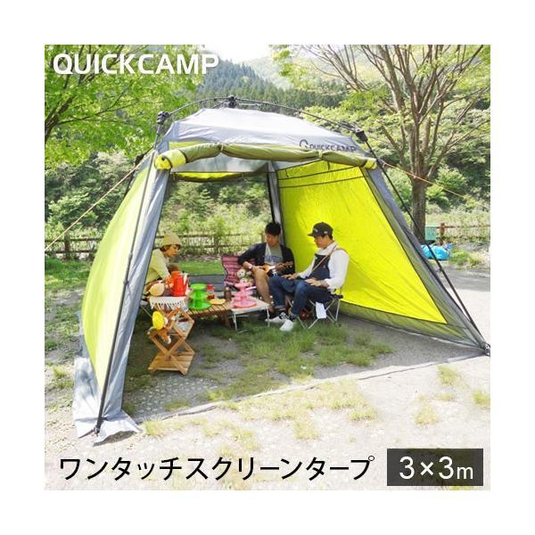 ワンタッチ スクリーンタープ 3m フルクローズ 大型 アウトドア ワンタッチタープ タープテント クイックキャンプ QC-ST300 タープ テント 日よけ サンシェード|esports