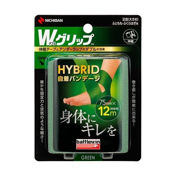 ニチバン(NICHIBAN) バトルウィン Wグリップ 緑 75mm WGP75FGN テーピングテープ 足首用 太もも用 ふくらはぎ用 自着バンテージ 粘着性 包帯