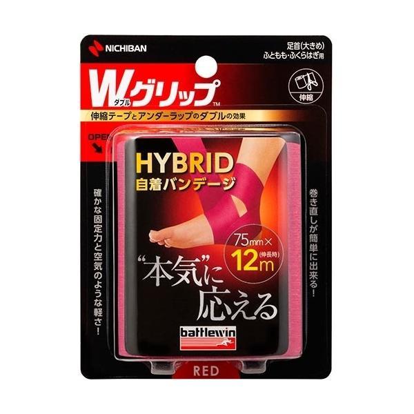 ニチバン(NICHIBAN) バトルウィン Wグリップ 赤 75mm WGP75FRD テーピングテープ 足首用 太もも用 ふくらはぎ用 自着バンテージ 粘着性 包帯