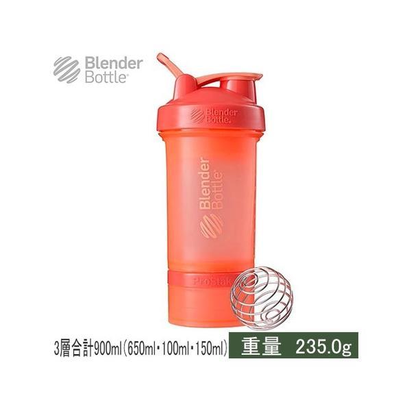ブレンダーボトル(Blender Bottle) プロテインシェイカー プロスタック 650ml F/C・コーラル EXP BBPSE22 FCCOR シェーカー サプリメント プロテイン