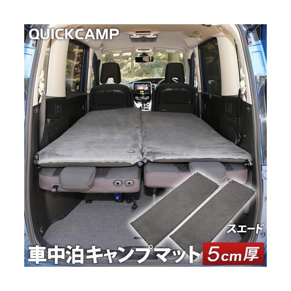 クイックキャンプ(QUICKCAMP) 車中泊マット 5cm 厚手 シングルサイズ 2枚セット スエード QC-CM5.0b*2 エアー インフレーターマット アウトドア用寝具