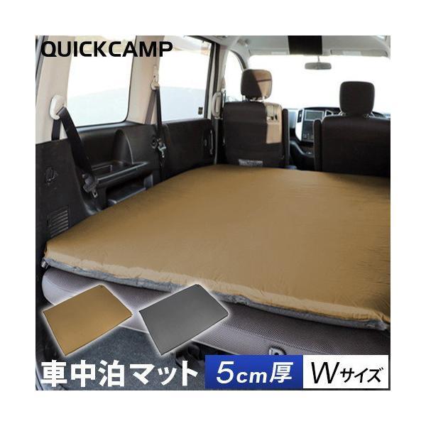 クイックキャンプ(QUICKCAMP) 車中泊マット 5cm 厚手 ダブルサイズ グレー QC-CMD5.0a エアー インフレーターマット アウトドア用寝具 車中泊グッズ