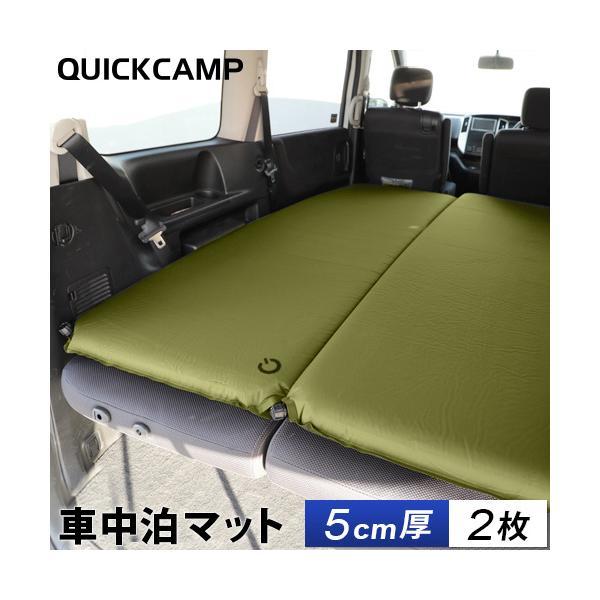 クイックキャンプ(QUICKCAMP) 車中泊マット 5cm 厚手 シングルサイズ 2枚セット QC-CM5.0*2 カーキ エアー インフレーターマット アウトドア用寝具 QCSLEEPING