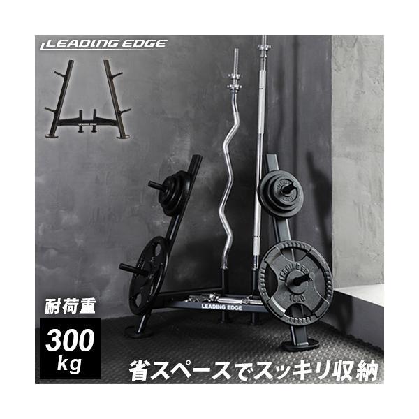 リーディングエッジ(LEADING EDGE) ダンベル・バーベル用 プレートラック (シンプル) 28mm径穴 LE-OPT720 トレーニング器具 シャフト プレートホルダー